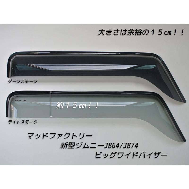 5月下旬入荷 新型ジムニーJB64/JB74 ドアバイザー (ビッグワイド/ライトスモーク)|mudfactory|04