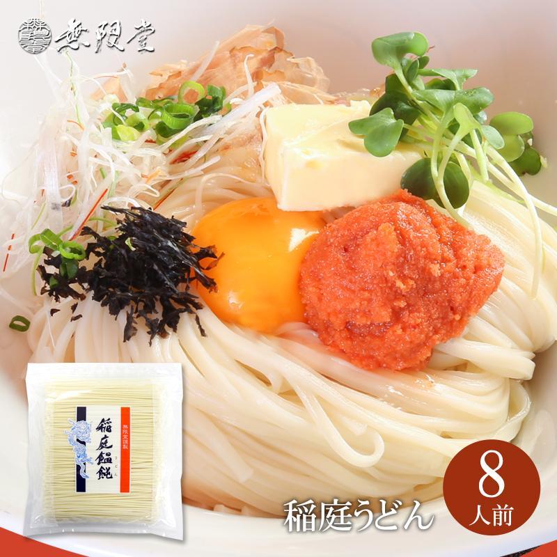 稲庭うどん お徳用切れ端麺 750g 【訳あり】送料無料 mugendo
