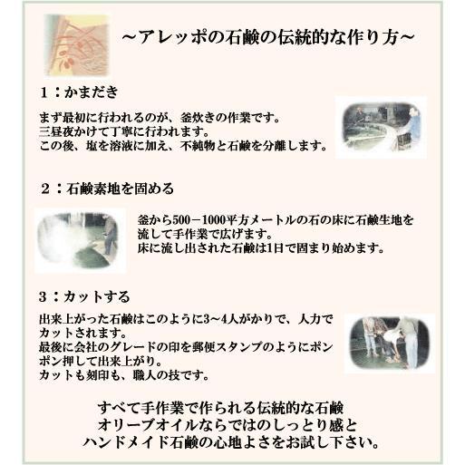 石鹸 無添加 アレッポの石鹸 エキストラ40 4個 180g×4個 オーガニック 送料無料 正規品 ボディケア 石けん アレッポ|mugigokoro-y|05