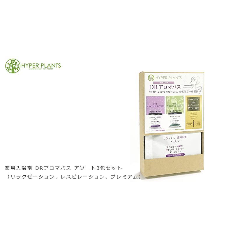 入浴剤 無添加 ハイパープランツ 薬用入浴剤 DRアロマバス リラクゼーション、レスピレーション、プレミアム アソート3包セット|mugigokoro-y|02