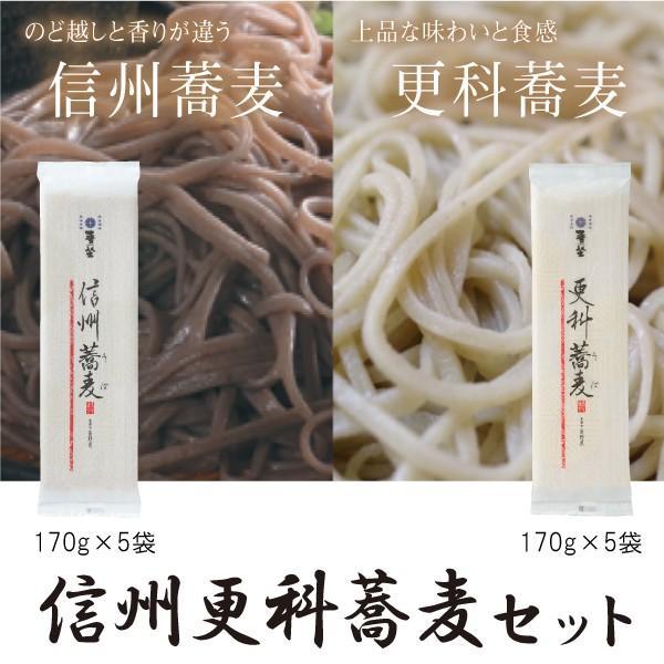 麦坐 信州そば 更科そば セット 170g×各5袋 ざるそば 年越しそば 乾麺 巽製粉 むぎくら MYK-35A|mugikura