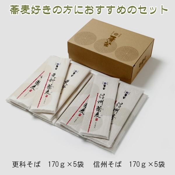 麦坐 信州そば 更科そば セット 170g×各5袋 ざるそば 年越しそば 乾麺 巽製粉 むぎくら MYK-35A|mugikura|02