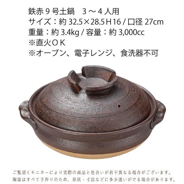 土鍋 鉄赤9号土鍋|mugimugi-studio|03
