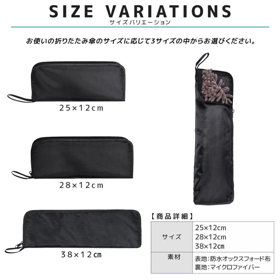 折り畳み傘 カバー 吸水 傘カバー 超吸水 マイクロファイバー 折りたたみ傘用 3サイズ 2面吸水|mujina|06