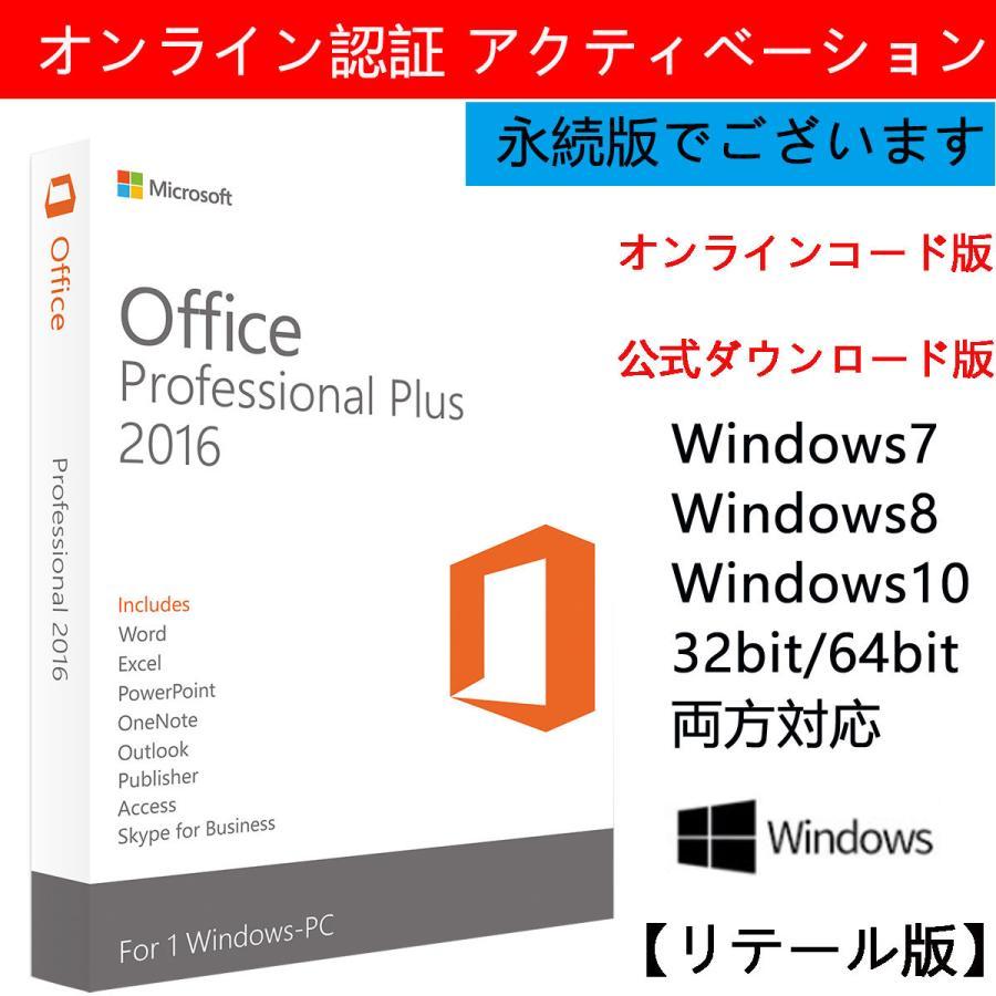 Office 2016 Professional Plus 日本語版の正規版プロダクトキーで、マイクロソフト公式サイトで正規版ソフトをダウンロードして永続使用できます|muki