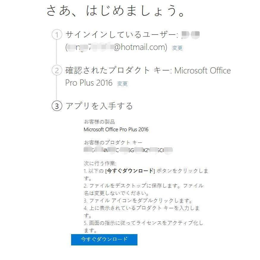 Office 2016 Professional Plus 日本語版の正規版プロダクトキーで、マイクロソフト公式サイトで正規版ソフトをダウンロードして永続使用できます|muki|03