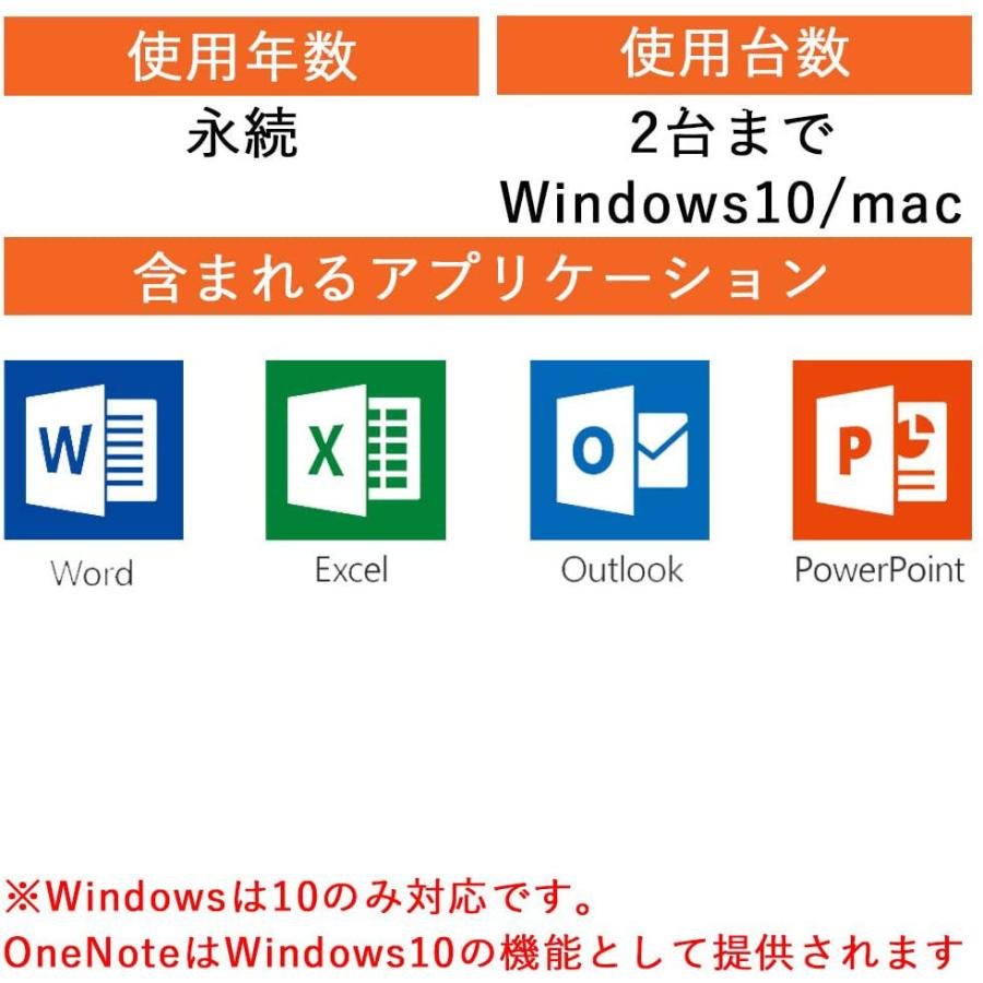 Microsoft Office Home & Business 2019(POSAカード版) オンラインコード版 Windows10/mac対応 PC2台 永続版 muki 02