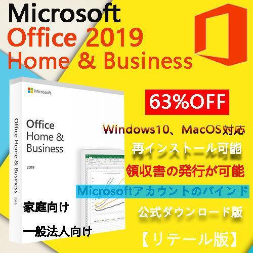 Microsoft Office Home & Business 2019(最新 永続版)|オンラインコード版|Windows10/mac対応|PC1台|muki|03