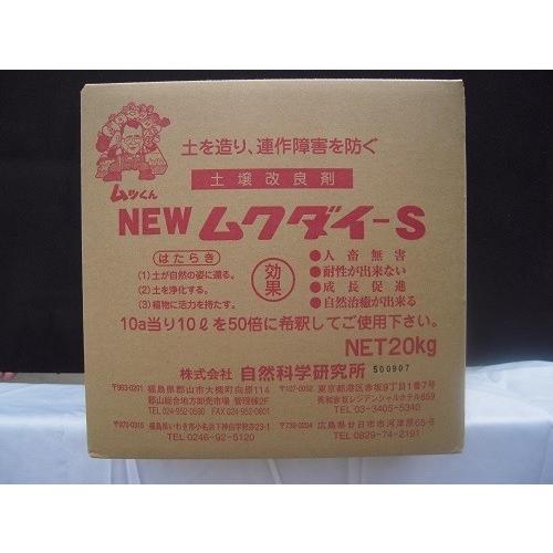 ムクダイ資材NEW−S(20リットル)