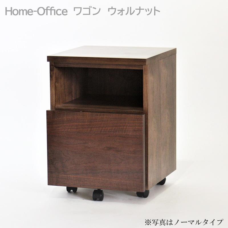 Home-Office ワゴン ノーマル ウォルナット