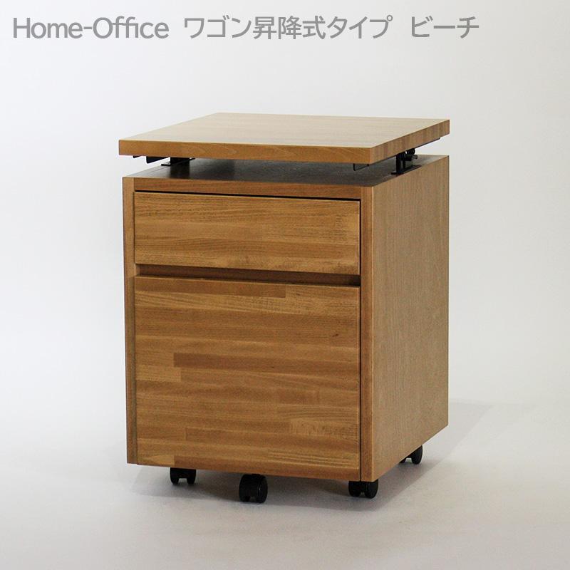 Home-Office ワゴン 昇降式タイプ ビーチ