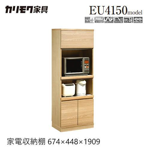 カリモク レンジボード【674幅/EU2655】食器棚 ダイニングボード karimoku 家電収納