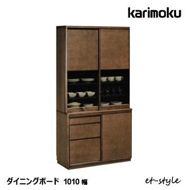 カリモク 食器棚 ダイニングボード 【1010幅/ET3910】 karimoku 収納 スライド