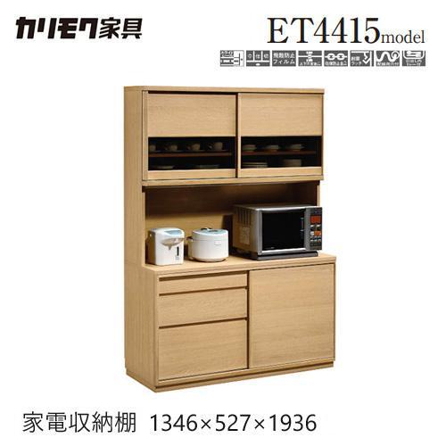 カリモク カリモク 食器棚 ダイニングボード 【オープン/1346幅/ET4915】 karimoku 家電 収納 スライド 大型レンジ対応