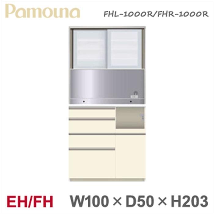 パモウナ EH/FH FHL-1000R FHR-1000R 【100幅/203高/奥行50】【本体】食器棚 ダイニングボード ハイカウンター