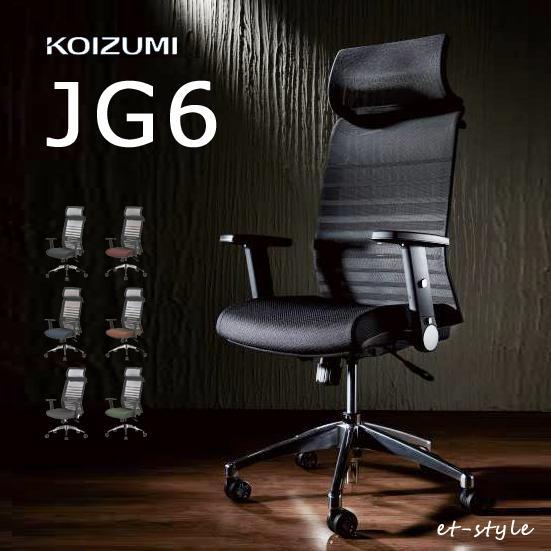 コイズミ オフィスチェア JG6 ハイバック 肘付き パーソナルチェア デスクチェア 座スライド リクライニング JG-61381 JG-61381 ブラック