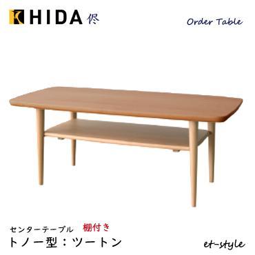 飛騨産業 HIDA【侭】HLS センターテーブル(棚付き) リビングテーブル 収納 オーダー ウォールナット材 ナラ材 コンビ ツートン 無垢