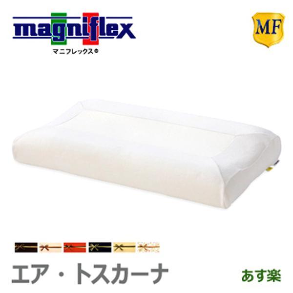 マニフレックス 枕エアトスカーナ ピロー マットレス 高反発 肩こり まくら あすつく 人気 正規品 ギフト プレゼント