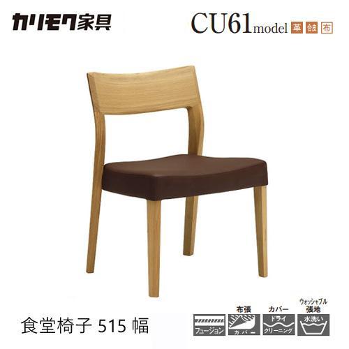 カリモク シアーセレクト ダイニングチェア CU61【肘付き/U23布張り】食堂椅子 karimoku