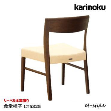 カリモク シアーセレクト ダイニングチェア CT53【肘なし/リーベル本革張り】食堂椅子 karimoku