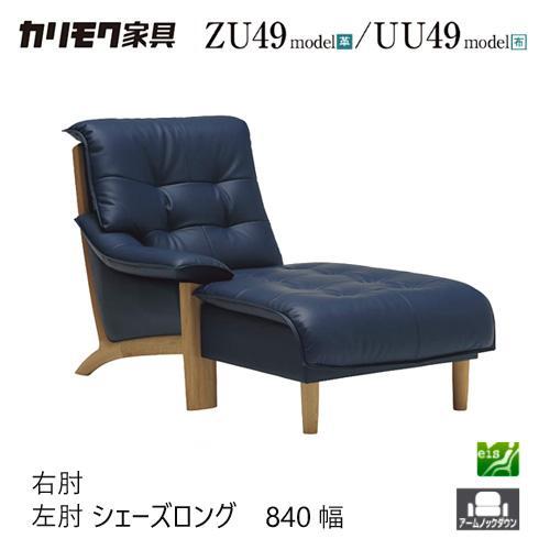 カリモク 長椅子(2020幅)【ZU4903/UU4903/オーク材/リーベル本革張り】ソファ シアーセレクト シアーセレクト