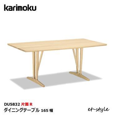 カリモク シアーセレクト ダイニングテーブル DU5832 1650幅 食堂テーブル 無垢材 karimoku