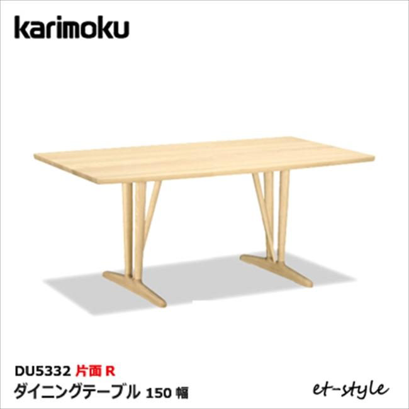 カリモク シアーセレクト ダイニングテーブル DU5332 1500幅 食堂テーブル 無垢材 karimoku