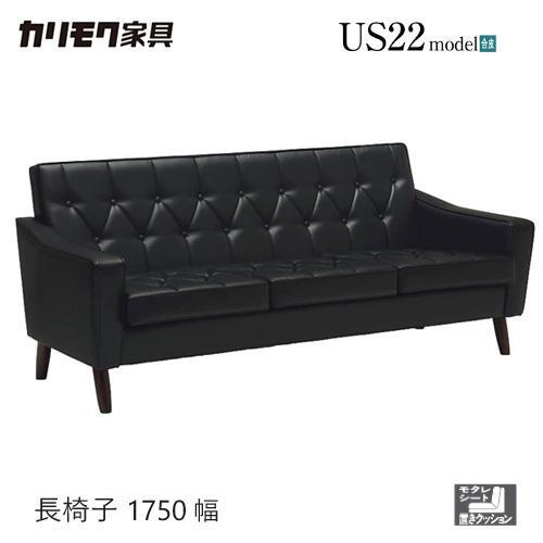 カリモク 長椅子 合皮張り(ブラック色) US2283BD ソファ ソファ レトロ コンパクト 応接 三人掛け