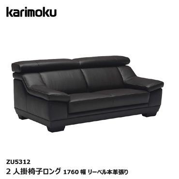 カリモク 2人掛椅子ロング【ZU5312/リーベル本革張り】ソファ 背もたれ 背もたれ 応接ソファ コンパクト