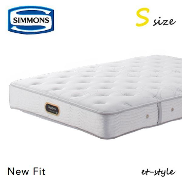 シモンズ マットレス 【プレミアム/ニューフィット/Sサイズ/AA16212】 シングル SIMMONS