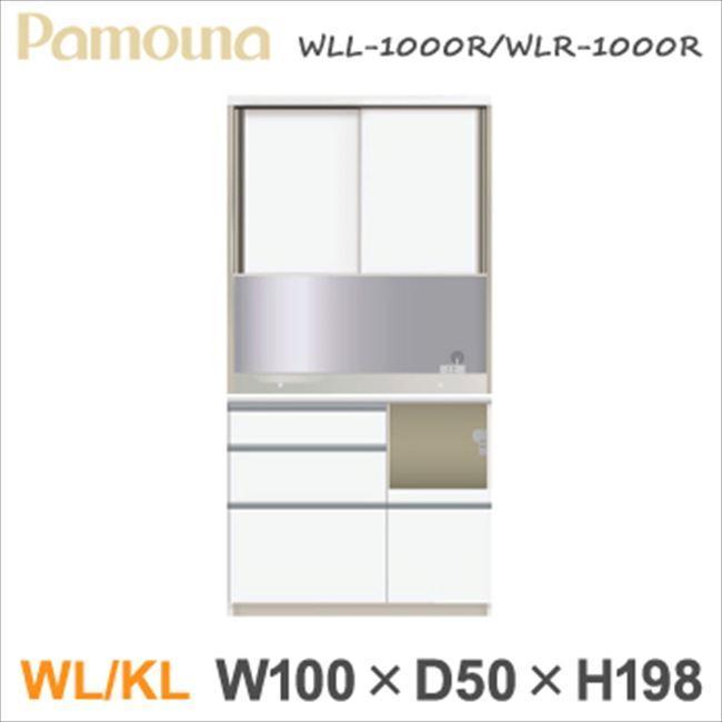 パモウナ WL/KL【幅100/奥行50/高198】食器棚 ダイニングボード 引き戸 WLL-1000R/WLR-1000R