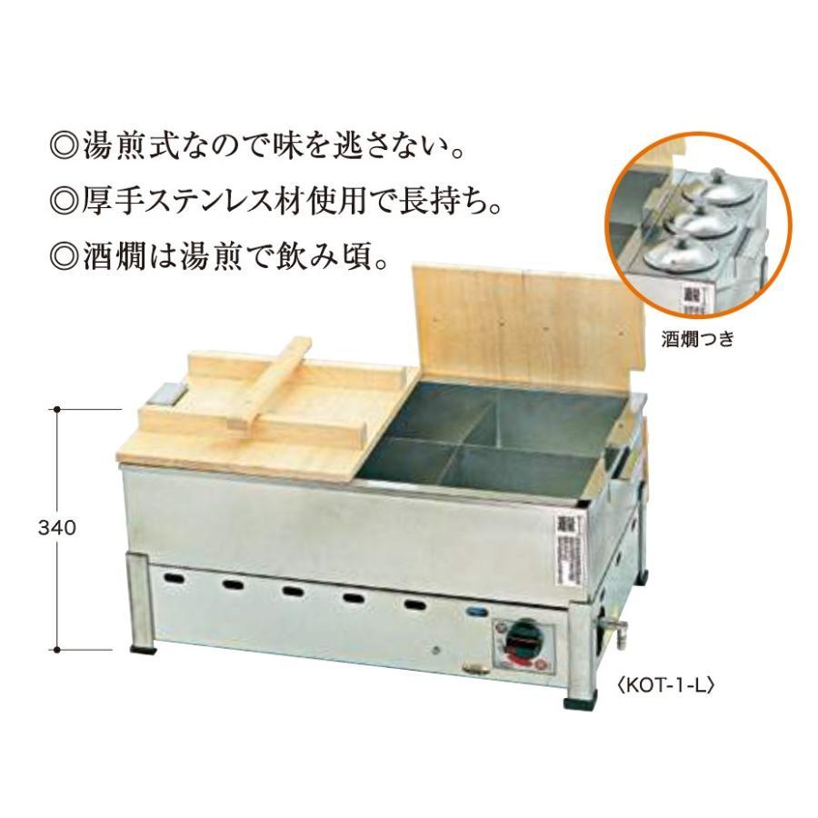 伊藤産業 おでん湯煎器 酒燗付き 大 KOT-2-L