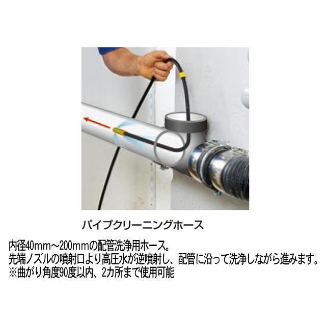 K/ärcher 6.110-049.0 Pipe Cleaning Hose