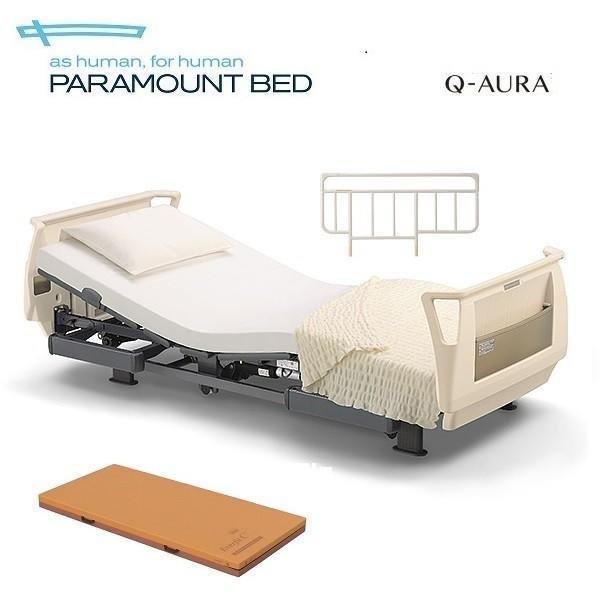 介護ベッド パラマウント Q-AURA クオラ シリーズ 3モーター フィットセット