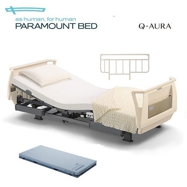 介護ベッド パラマウント Q-AURA クオラ シリーズ 3モーター プラウドセット