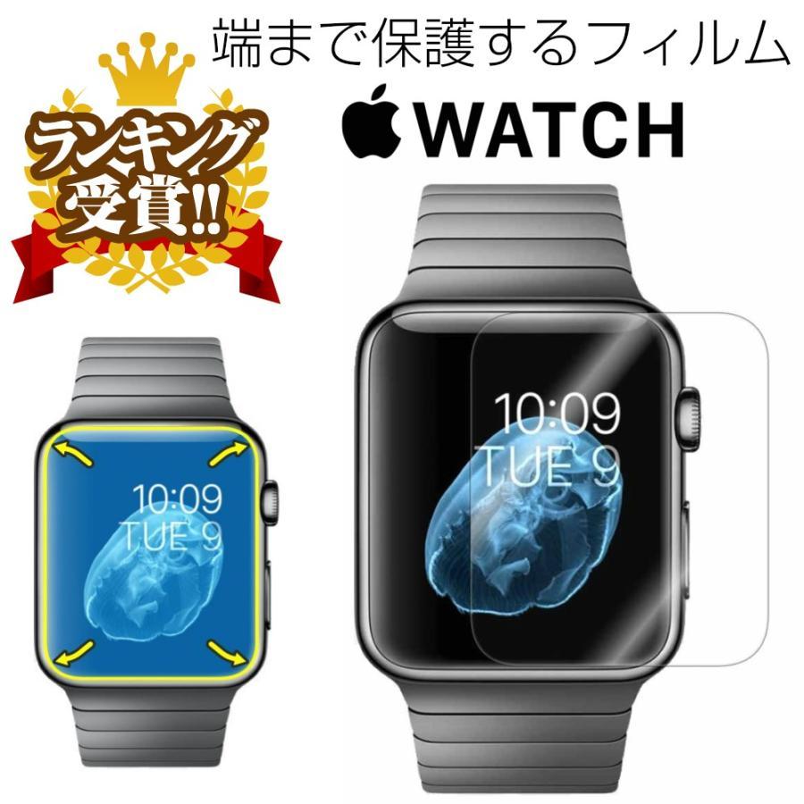 applewatch保護フィルム