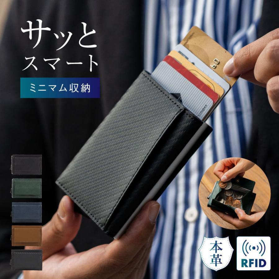 三つ折りスキミング防止財布
