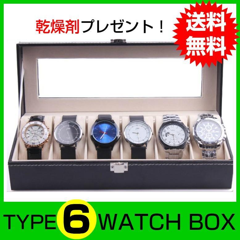 腕時計6本収納