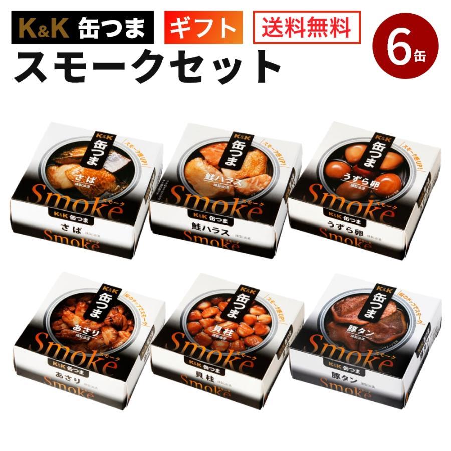 缶つま ギフト スモークセット 6缶 K&K 国分 缶詰 内祝 御祝 誕生日プレゼント 敬老の日 プレゼント