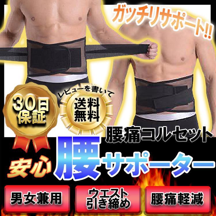 腰サポーター 腰痛ベルト 腰用 コルセット サポーター 女性 男性 3Dサポートベルト プロテクター 腰ベルト こし コシ メッシュ