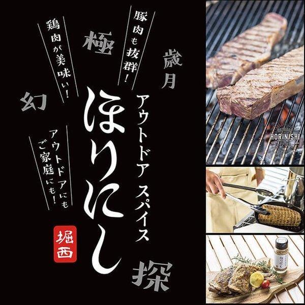 アウトドアスパイス ほりにし キャンプ・BBQ料理・家庭料理に。どんな食材でもマッチするオールマイティ調味料!|muranokajiya|06