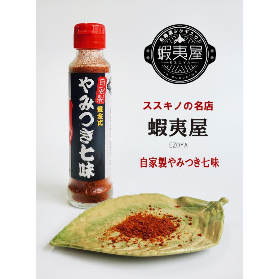 蝦夷屋(えぞや) やみつき七味(香辛料)|muraoka-liquor|02