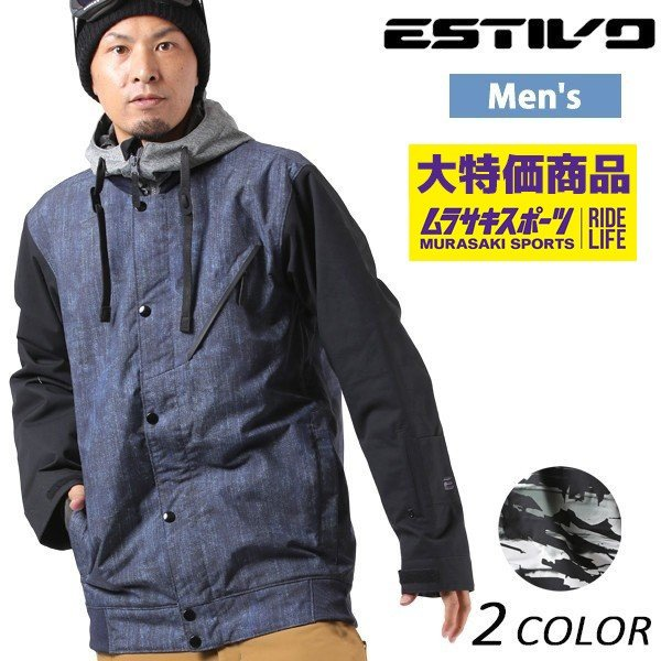 送料無料 スノーボード ウェア ジャケット 型落ち ESTIVO エスティボ EV-DOPE JK EVM1712 17-18モデル メンズ EX K2