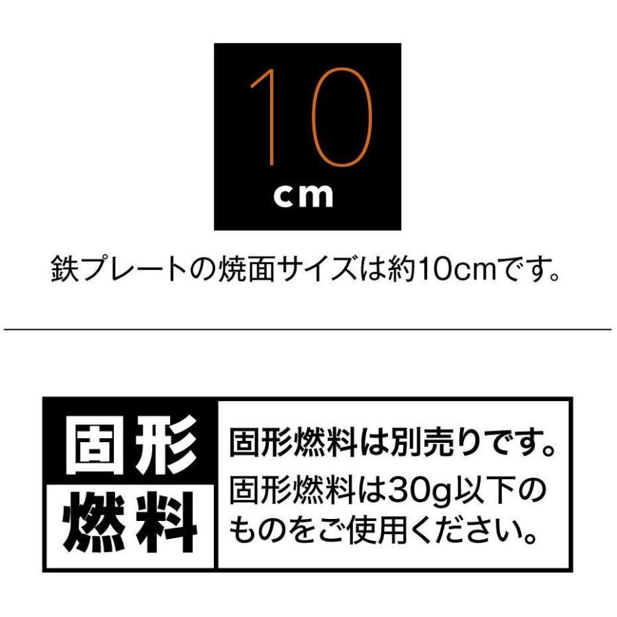 ドウシシャ 鉄焼プレート じゅーじゅー厚焼き 10cm 固形燃料 ブラック レシピ付き LivE|murashop|04