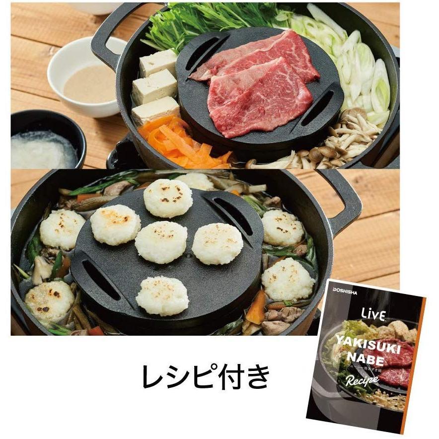 ドウシシャ すき焼き鍋 28cm ガス火専用 レシピ付き ブラック 焼きすき鍋 LivE|murashop|04