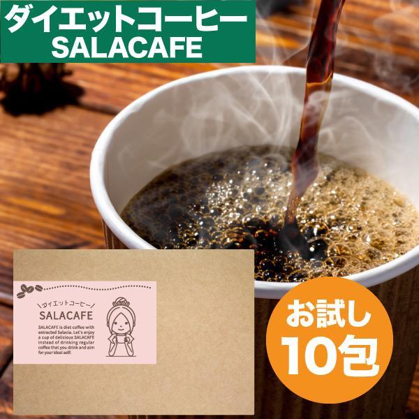 ダイエットコーヒー SALACAFE お試し(10包) murataen