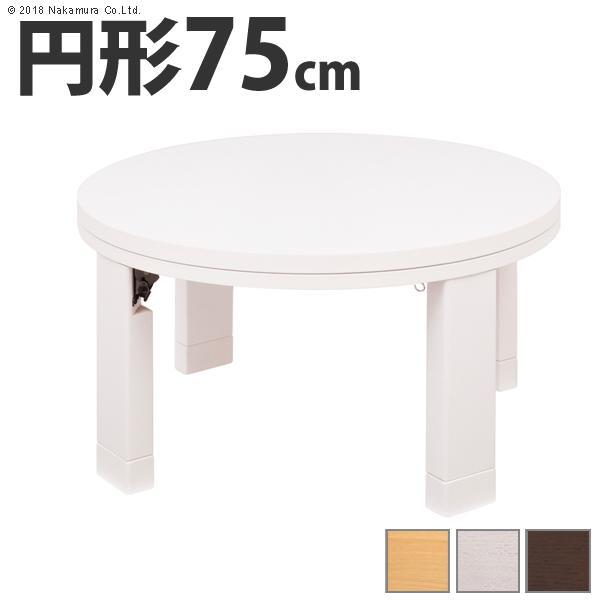 天然木 丸型 折りたたみ式こたつテーブル ロンド 75 円形