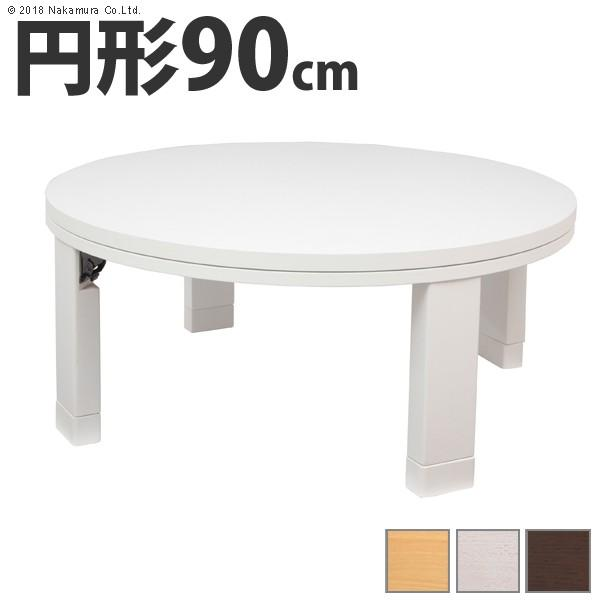 天然木 丸型 折りたたみ式こたつテーブル ロンド 90 円形