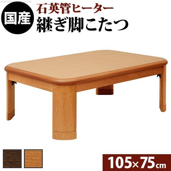 楢ラウンド 折りたたみ式こたつテーブル リラ 105×75 長方形