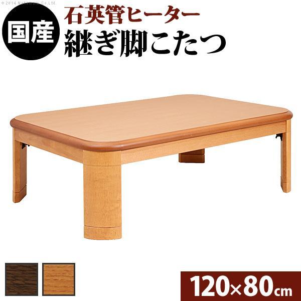 楢 ラウンド 折りたたみ式こたつテーブル リラ 120×80 長方形